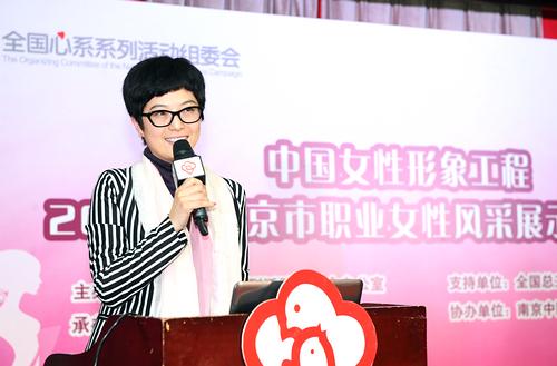 南京中脉科技发展有限公司美体事业部相关负责人王芳在活动中发言