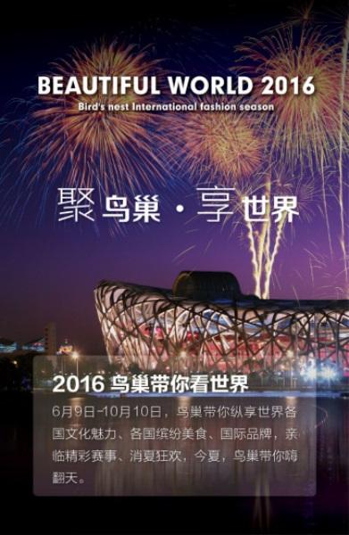2016年大美世界鸟巢国际风尚季志愿者招募