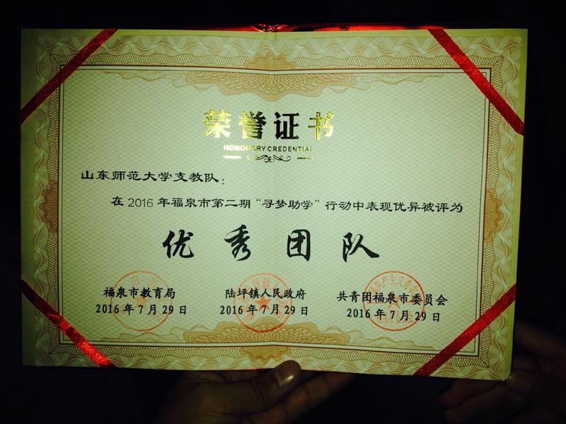 """山东师范大学支教队助力""""六二四""""民族传统文化"""