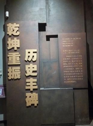 地道战纪念馆