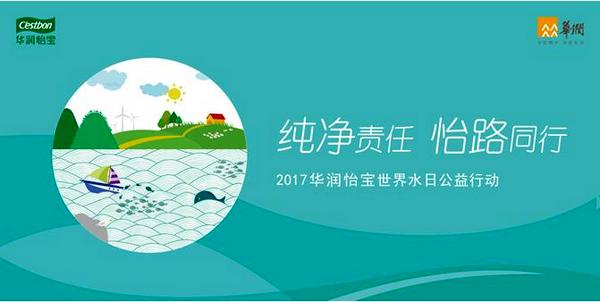 2017华润怡宝世界水日公益行动启动在即