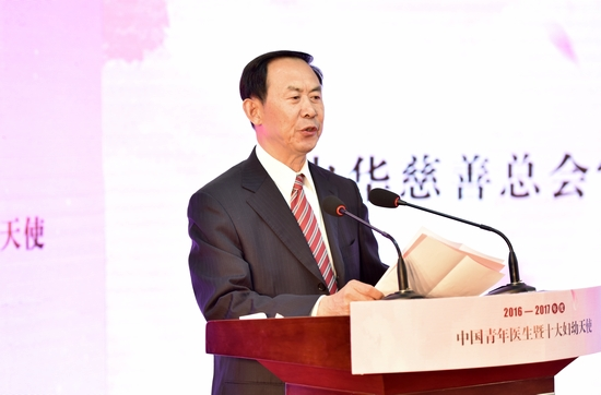 中华慈善总会常务副会长王树峰致辞
