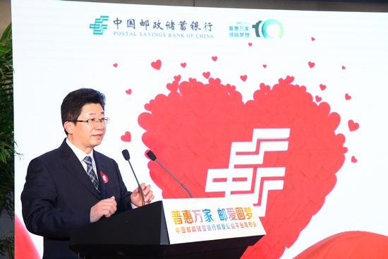 4、邮储银行行长吕家进主持活动。