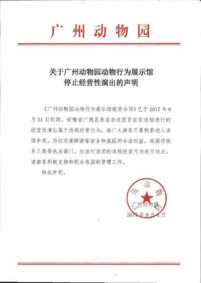 广州动物园终止马戏表演引
