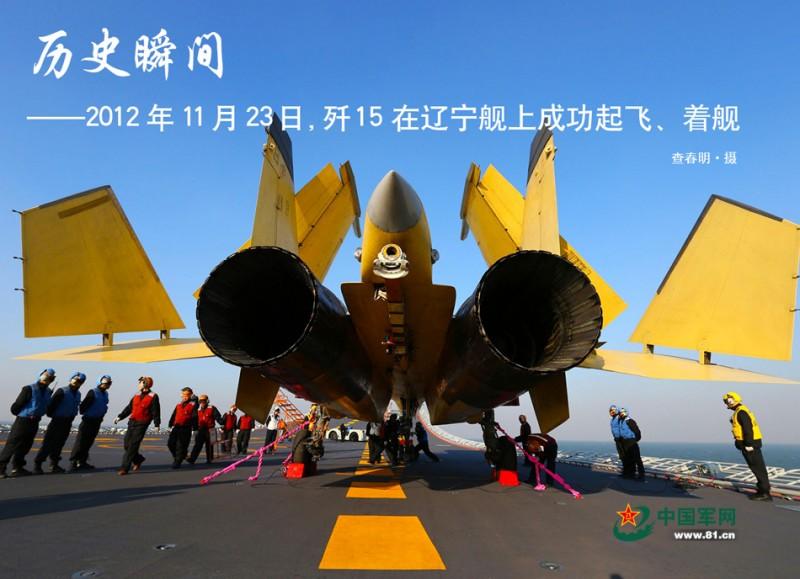 2012年11月23日,歼-15飞机在辽宁舰上成功起飞、着舰。查春明摄影