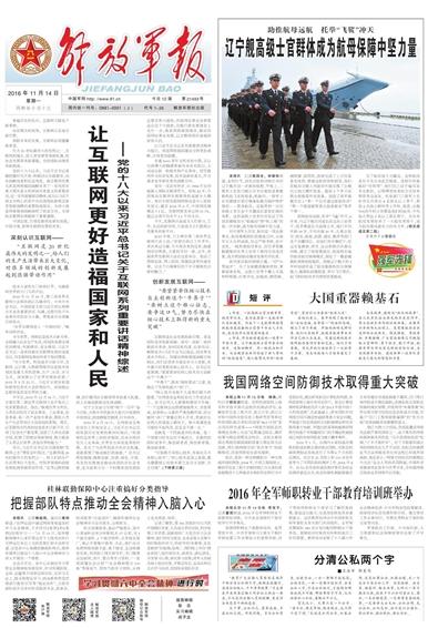 2016年11月14日,解放军报头版刊登关于辽宁舰高级士官群体的事迹。