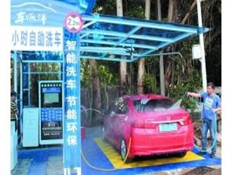24小时自助洗车机:洗一次6元 可节水一半多
