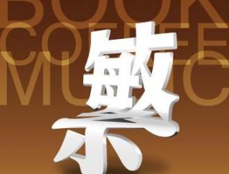 台湾女子在京开繁体字咖啡馆:领略汉字之美