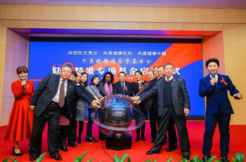 中关村精准医学基金会防艾精准专项基金在京成立启动仪式