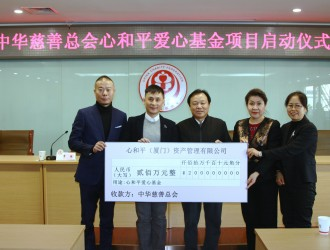 中华慈善心和平爱心基金正式启动