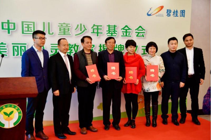 中国儿童少年基金会美丽心灵教室正式启用