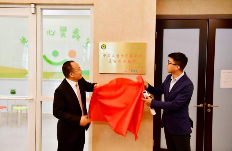 中国儿童少年基金会美丽心灵教室正式启用照片
