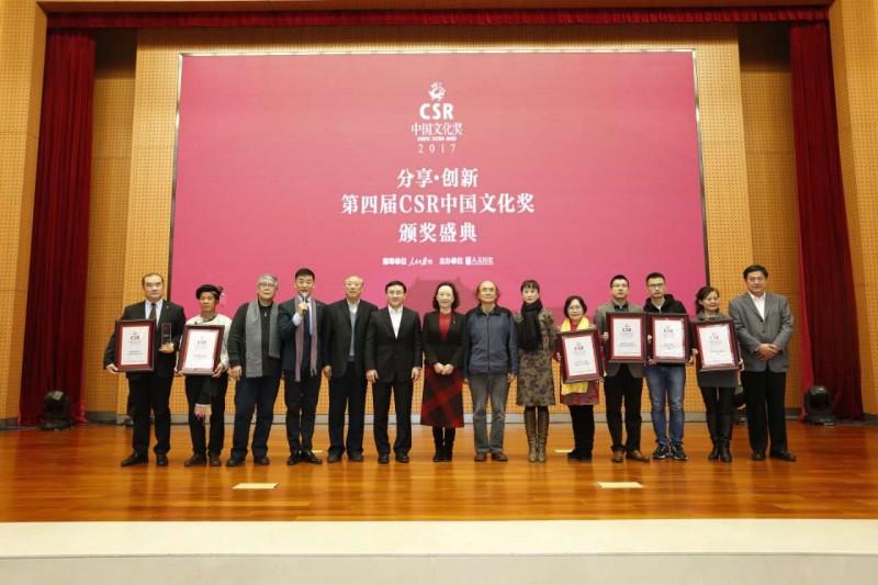 2017年度第四届CSR中国文化奖颁奖盛典成功举行