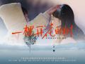 佛教导演张智焜监制公益短片《一颗开花的树》呼吁珍惜生命