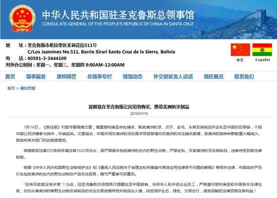 中国公民涉捕杀贩卖美洲豹