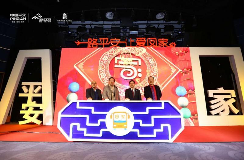 中国平安联合中华社会救助基金会发起的一路平安让爱回家公益行动正式发车