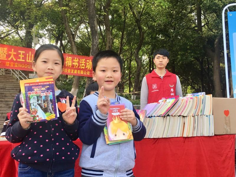 爱心图书捐赠留守儿童