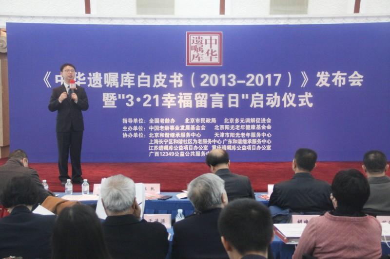 北京阳光老年健康基金会保管遗嘱逾八万份 中华遗嘱库发布五周年白皮书