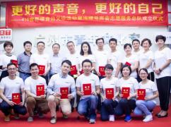 海螺号声音志愿服务队在广州成立