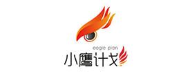 小鹰计划2019(乡村振兴项目)