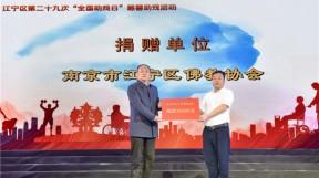 南京江宁佛教协会扶残助残活动举办