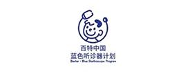 百特中国·蓝色听诊器计划