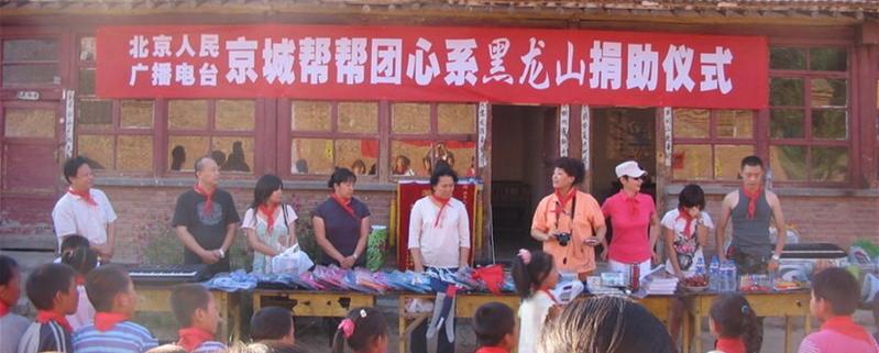 2007年携北京人民广播电台开始数年公益活动