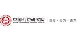 中国公益研究院