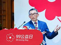 """""""99公益日""""多方聚力构建理性公益生态系统"""