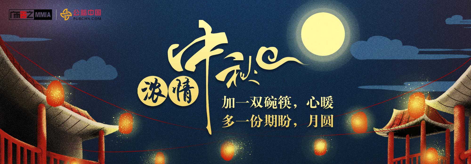 加一双碗筷,心暖;多一份期盼,月圆