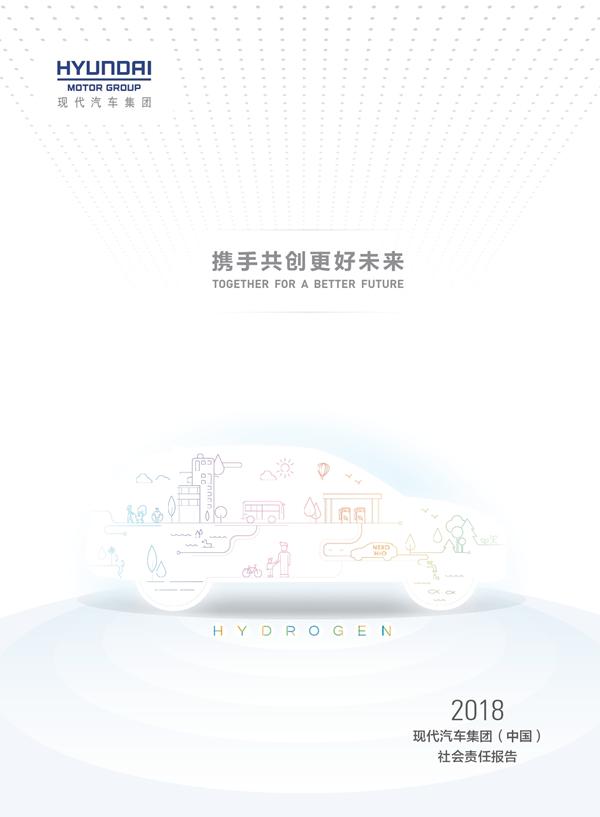 hyundai_china_csr_2018_page-0001_副本