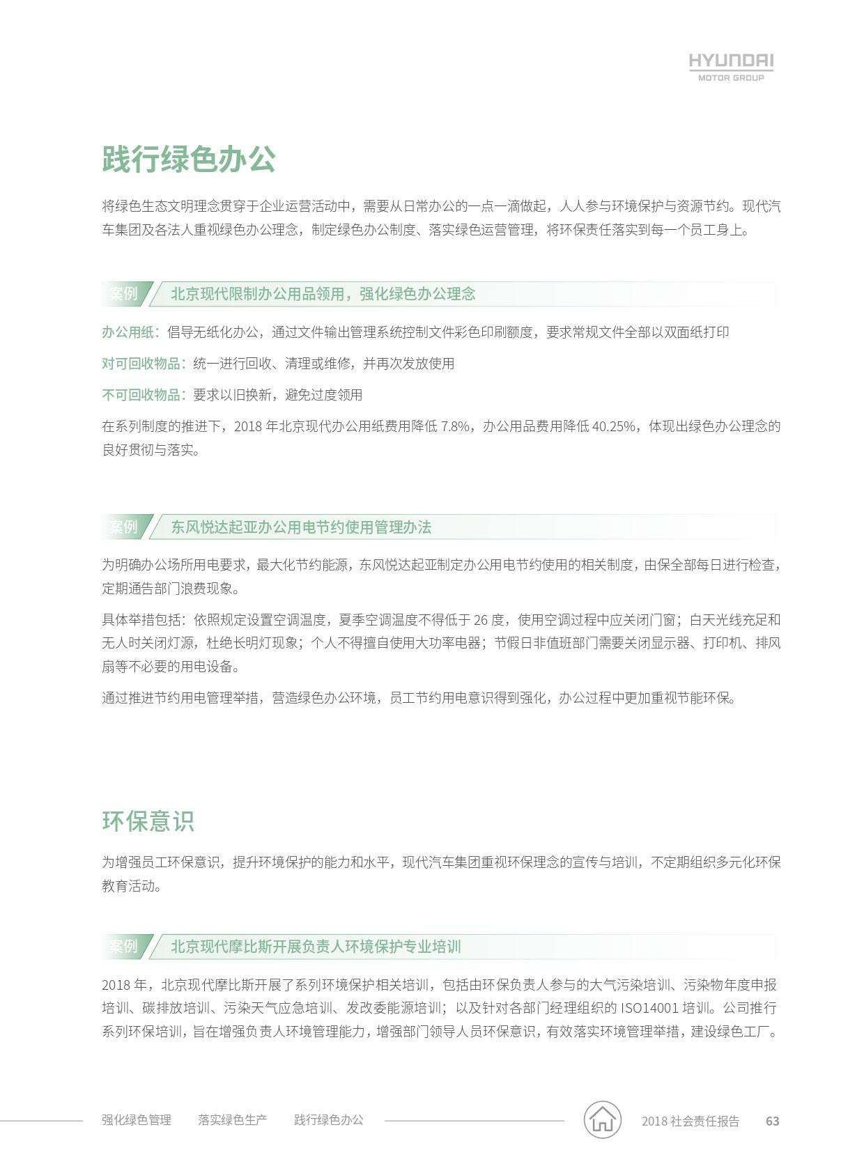 hyundai_china_csr_2018_page-0033_02