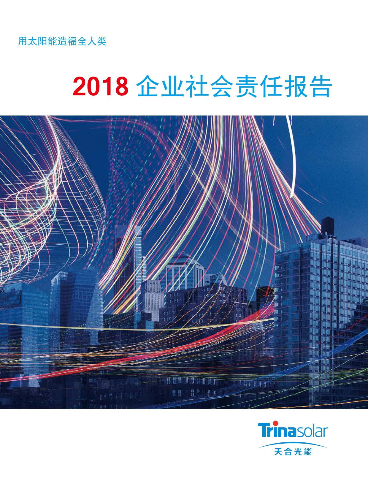 2018_TrinaSolar_CSR_Report_CN_page-0001_02