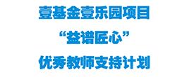 """壹基金壹乐园项目""""益谱匠心""""优秀教师支持计划"""