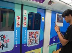 """武汉""""爱国车厢""""地铁专列"""