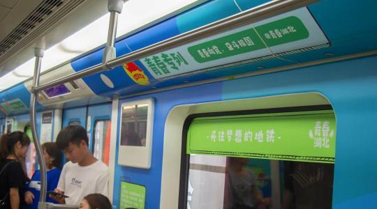 """图为""""爱国车厢""""主题地铁专列。"""