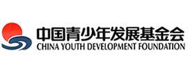 中国青少年发展基金会