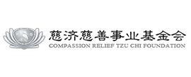 台湾慈济慈善事业基金会