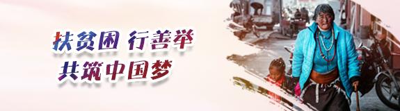 扶贫困 行善举 共筑中国梦