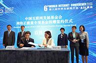 百胜中国:践行互联网公益