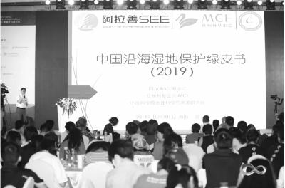 《中国沿海湿地保护绿皮书(2019)》