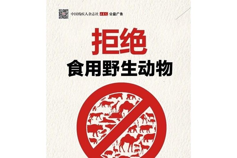 中国残疾人杂志社
