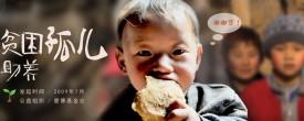 贫困孤儿助养