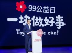 """2020年""""99公益日""""启动,后疫情时代继续深耕公益数字化"""