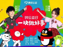 """99公益日""""好事官联萌""""集结完毕 叶修助力公益助学项目"""