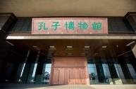 孔子博物馆招募志愿者 18岁以上即可报名