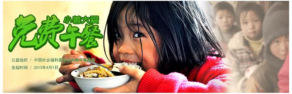 小善大爱免费午餐